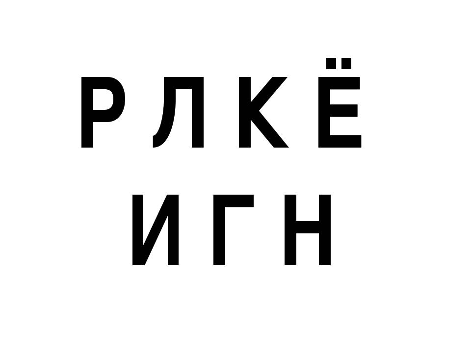 Р Л К Ё И Г Н