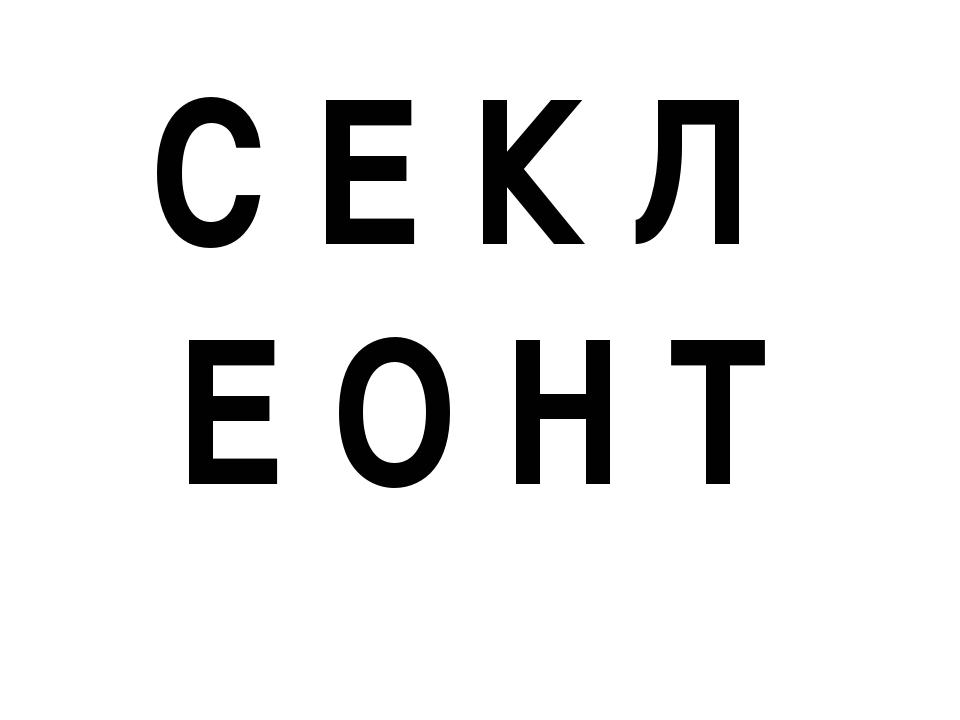 С Е К Л Е О Н Т