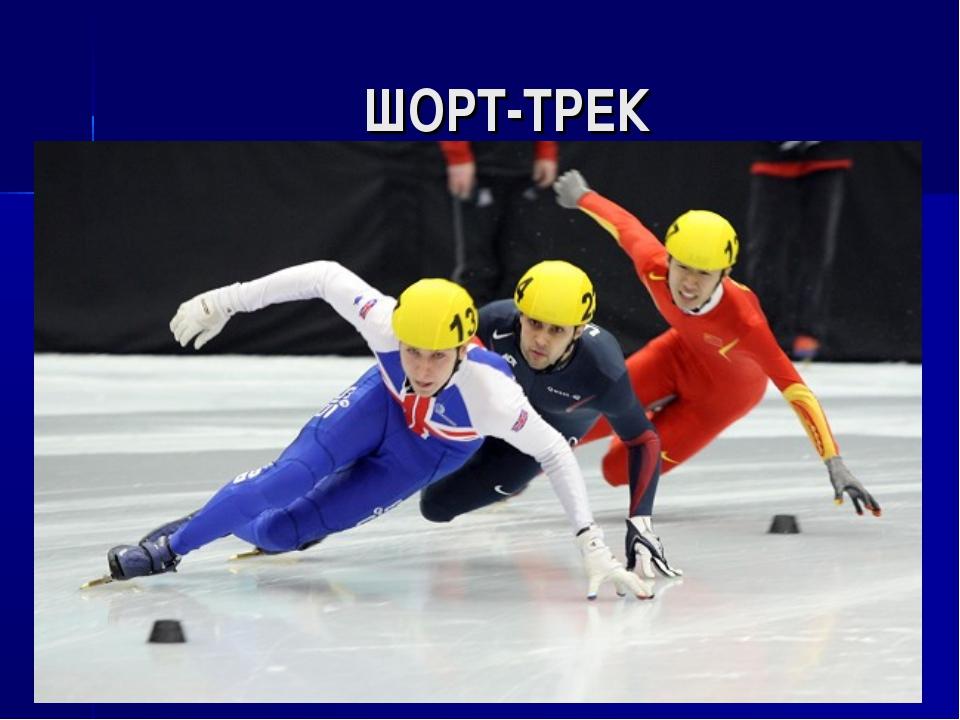 ШОРТ-ТРЕК