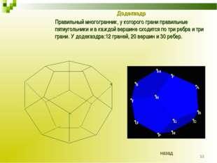 * Додекаэдр Правильный многогранник, у которого грани правильные пятиугольник