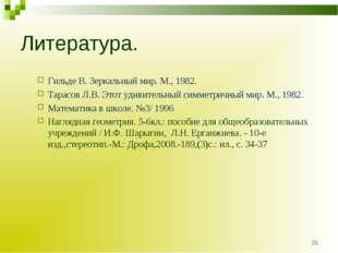 Литература. Гильде В. Зеркальный мир. М., 1982. Тарасов Л.В. Этот удивительны