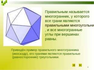 * Правильным называется многогранник, у которого все грани являются правильны