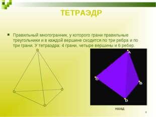* Правильный многогранник, у которого грани правильные треугольники и в каждо