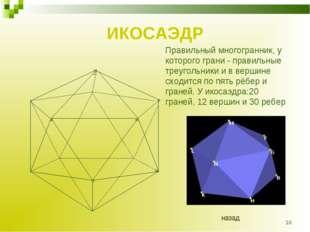 * ИКОСАЭДР Правильный многогранник, у которого грани - правильные треугольник