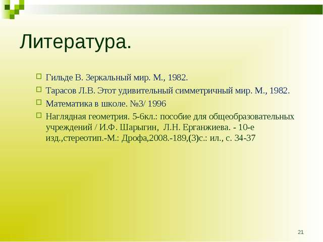 Литература. Гильде В. Зеркальный мир. М., 1982. Тарасов Л.В. Этот удивительны...