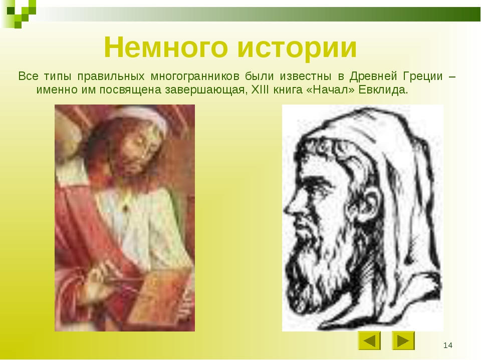 * Немного истории Все типы правильных многогранников были известны в Древней...