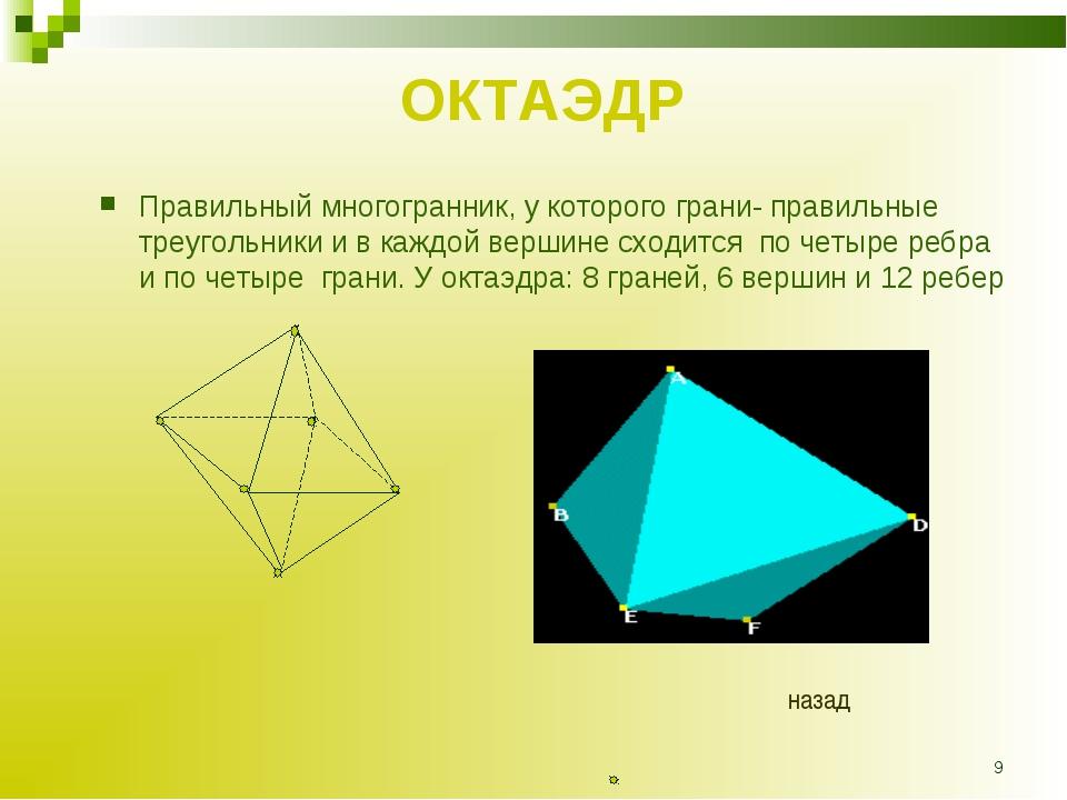 * ОКТАЭДР Правильный многогранник, у которого грани- правильные треугольники...