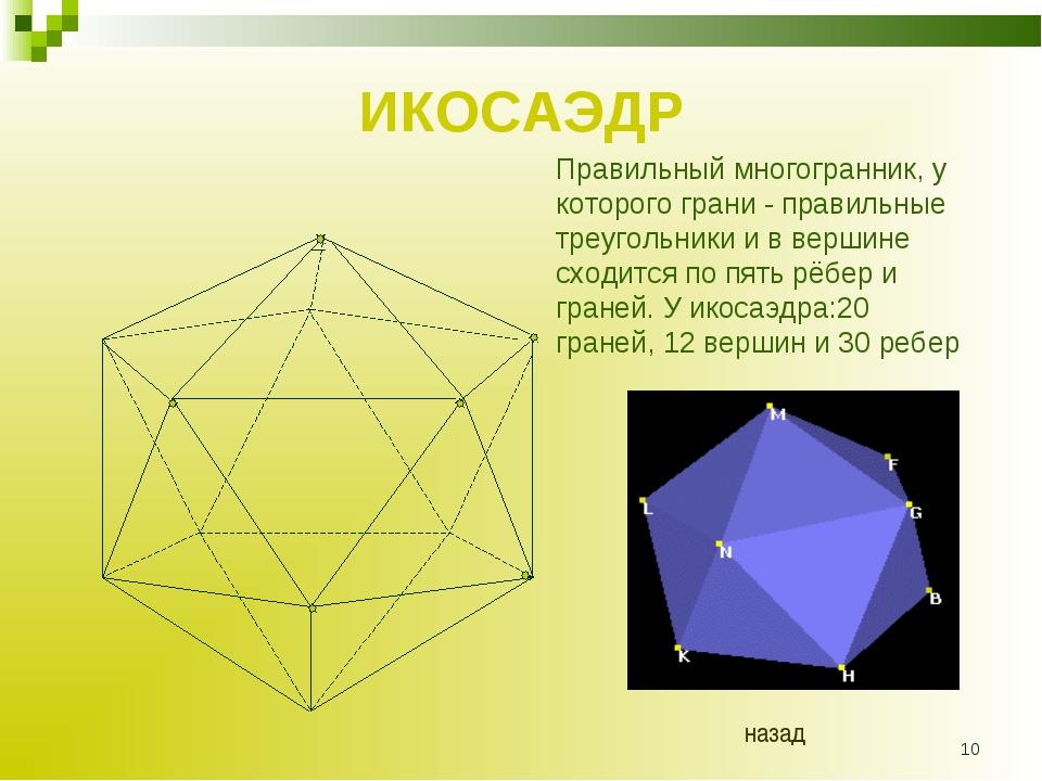 * ИКОСАЭДР Правильный многогранник, у которого грани - правильные треугольник...