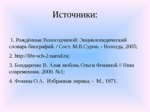 Источники: 1. Рождённые Вологодчиной: Энциклопедический словарь биографий. /