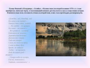Поэмы Фокиной («Полудница», «Хозяйка», «Малина твоя») во второй половине 197