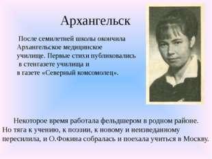 Архангельск Некоторое время работала фельдшером в родном районе. Но тяга к уч