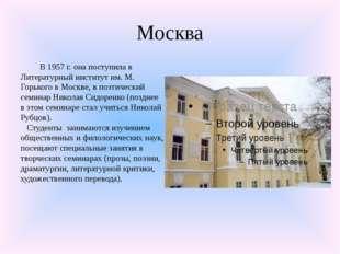 Москва  В 1957 г. она поступила в Литературный институт им. М. Горького в Мо