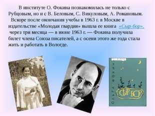 В институте О. Фокина познакомилась не только с Рубцовым, но и с В. Беловым,