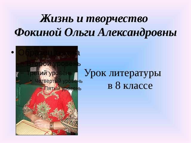 Жизнь и творчество Фокиной Ольги Александровны Урок литературы в 8 классе