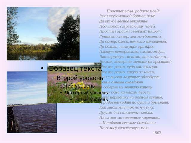 Простые звуки родины моей:  Реки неугомонной бормотанье  Да гулкое...