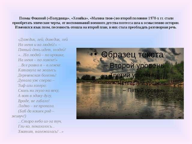 Поэмы Фокиной («Полудница», «Хозяйка», «Малина твоя») во второй половине 197...