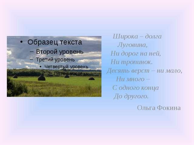 Широка – долга Луговина, Ни дорог на ней, Ни тропинок. Десять верст – ни м...