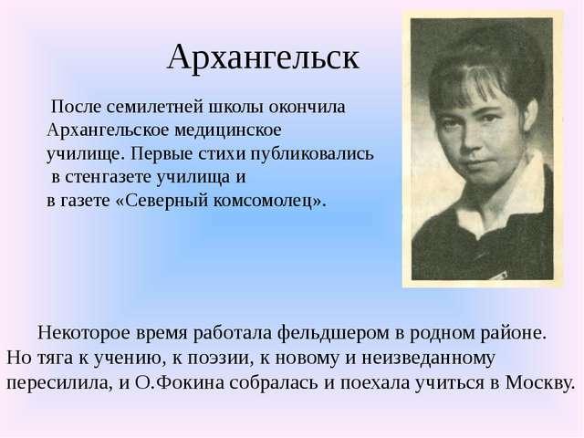 Архангельск Некоторое время работала фельдшером в родном районе. Но тяга к уч...