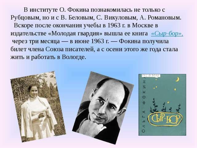 В институте О. Фокина познакомилась не только с Рубцовым, но и с В. Беловым,...