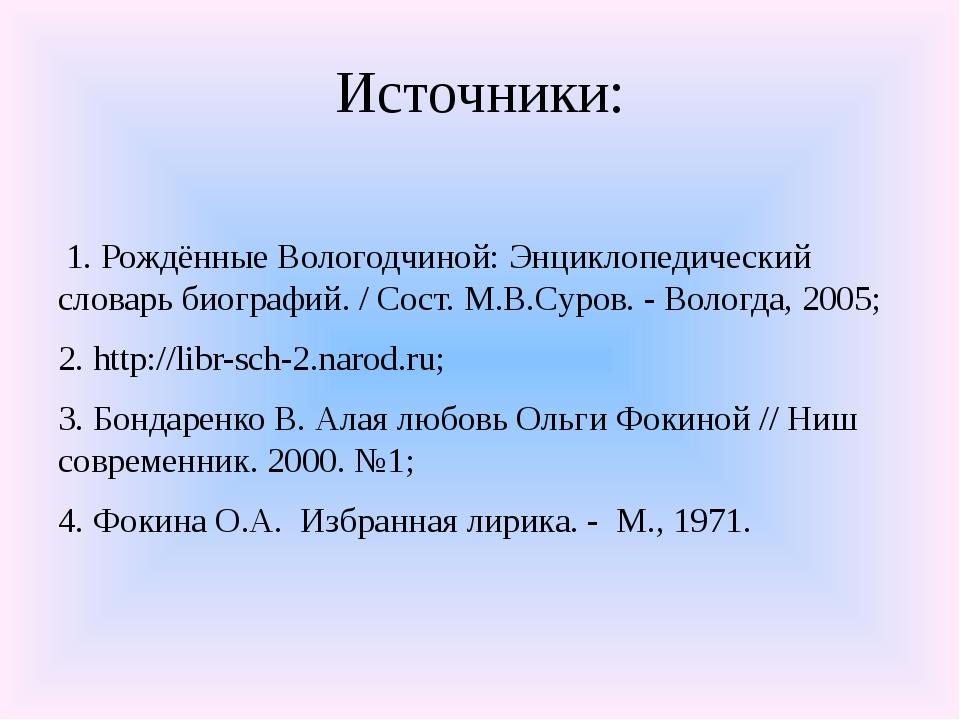 Источники: 1. Рождённые Вологодчиной: Энциклопедический словарь биографий. /...
