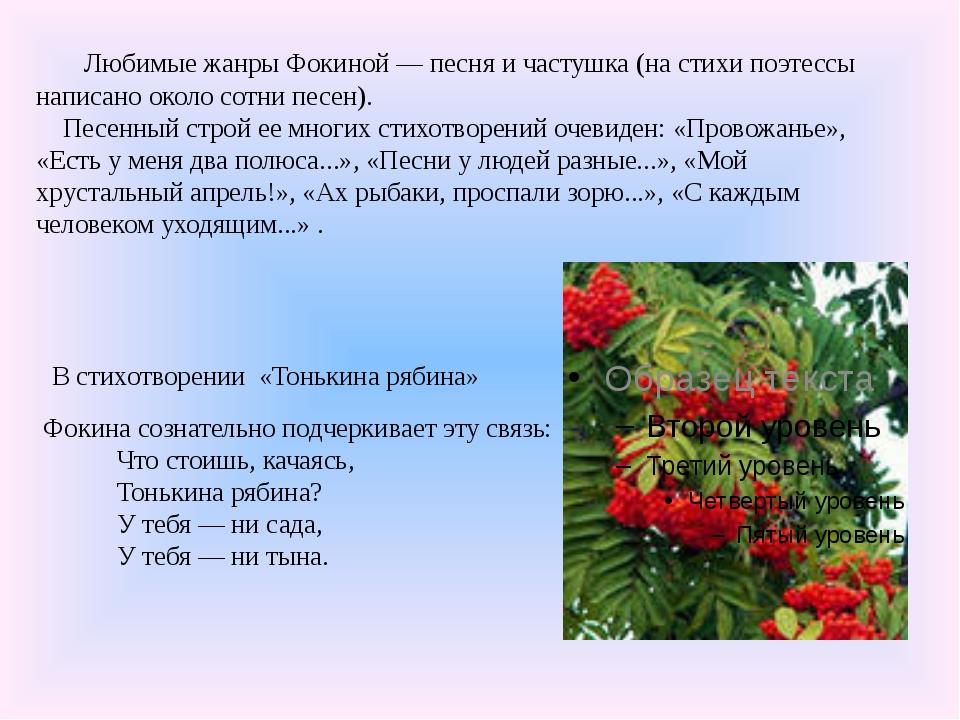 Любимые жанры Фокиной — песня и частушка (на стихи поэтессы написано около с...