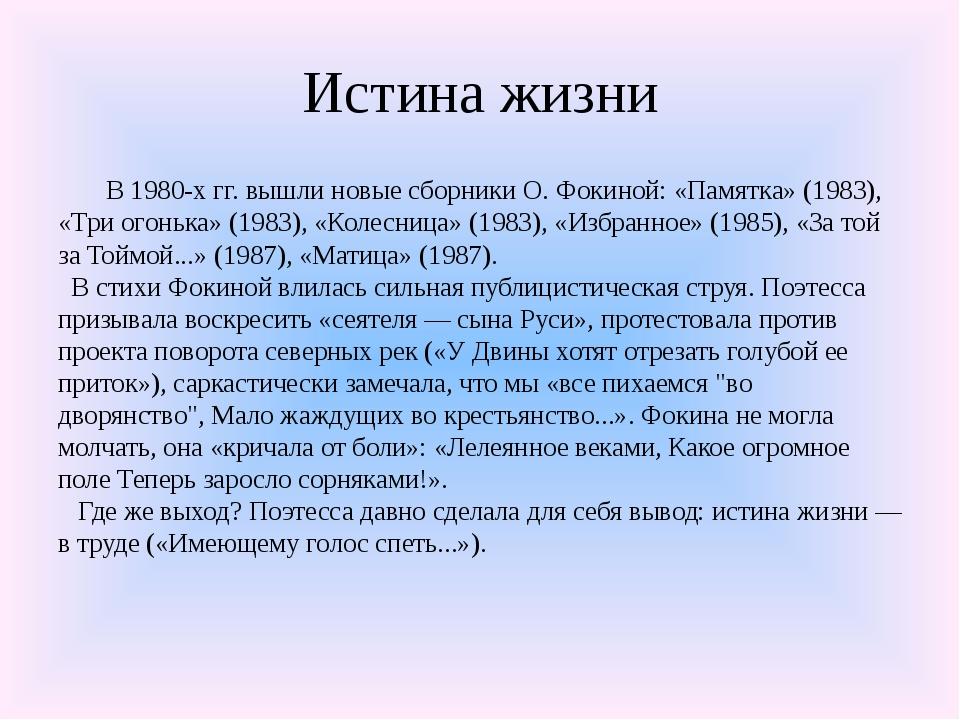 Истина жизни В 1980-х гг. вышли новые сборники О. Фокиной: «Памятка» (1983),...