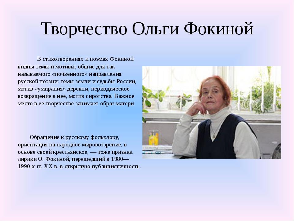 Творчество Ольги Фокиной В стихотворениях и поэмах Фокиной видны темы и моти...