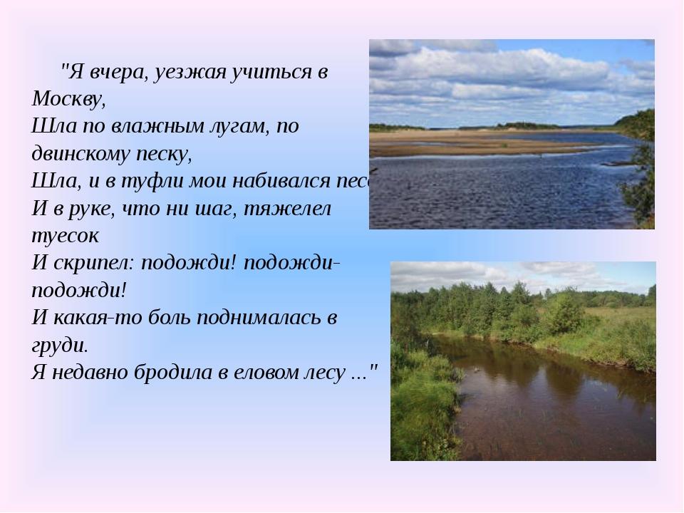 """""""Я вчера, уезжая учиться в Москву, Шла по влажным лугам, по двинскому песку,..."""