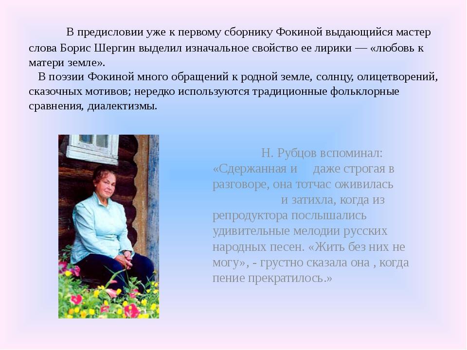 В предисловии уже к первому сборнику Фокиной выдающийся мастер слова Борис...