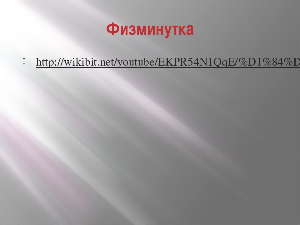 Физминутка http://wikibit.net/youtube/EKPR54N1QqE/%D1%84%D0%B8%D0%B7%D0%BC%D0...