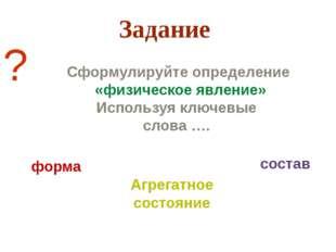 Сформулируйте определение «физическое явление» Используя ключевые слова …. ?
