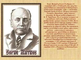 Борис Житков родился 30 августа (11 сентября) 1882г. в Новгороде. Его отец б