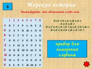 1 Расшифруйте запись и отгадайте названия кораблей, которые столкнулись в Чёр