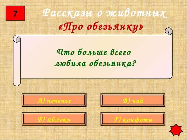 9 Рассказы о животных Что испортил Яшка одной даме? А) платье Б) обувь Г) пер...