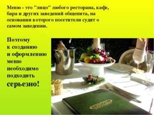 """Меню - это """"лицо"""" любого ресторана, кафе, бара и других заведений общепита, н"""