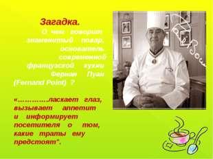 Загадка. О чем говорит знаменитый повар, основатель современной французской к