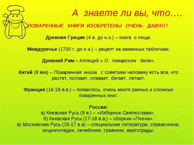 ПОВАРЕННЫЕ КНИГИ ИЗОБРЕТЕНЫ ОЧЕНЬ ДАВНО ! Древняя Греция (4 в. до н.э.) – кн...