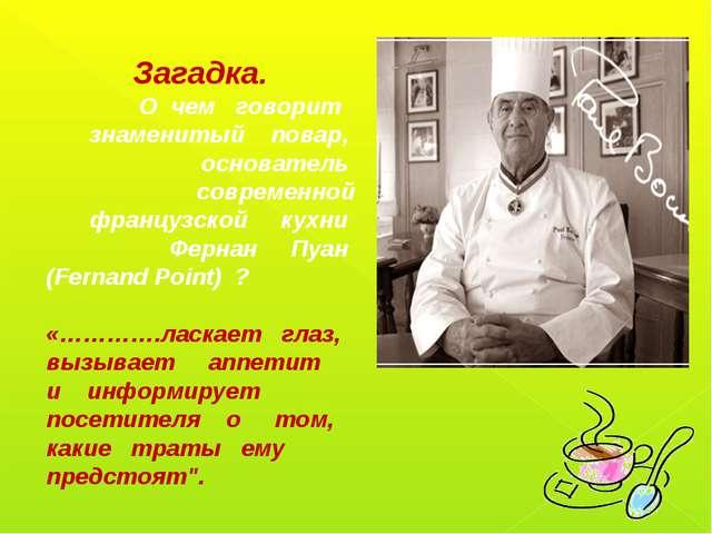 Загадка. О чем говорит знаменитый повар, основатель современной французской к...