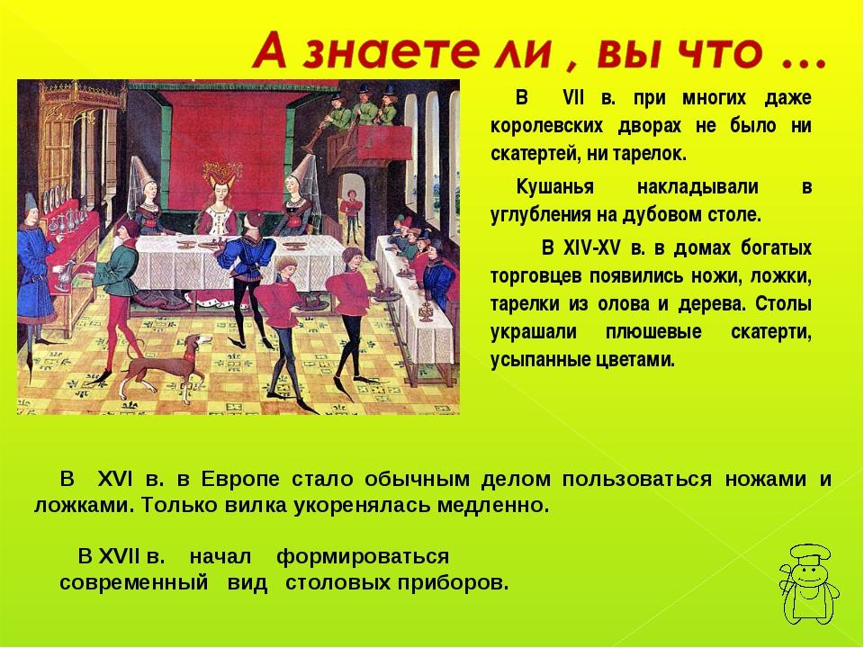 В VII в. при многих даже королевских дворах не было ни скатертей, ни тарелок....