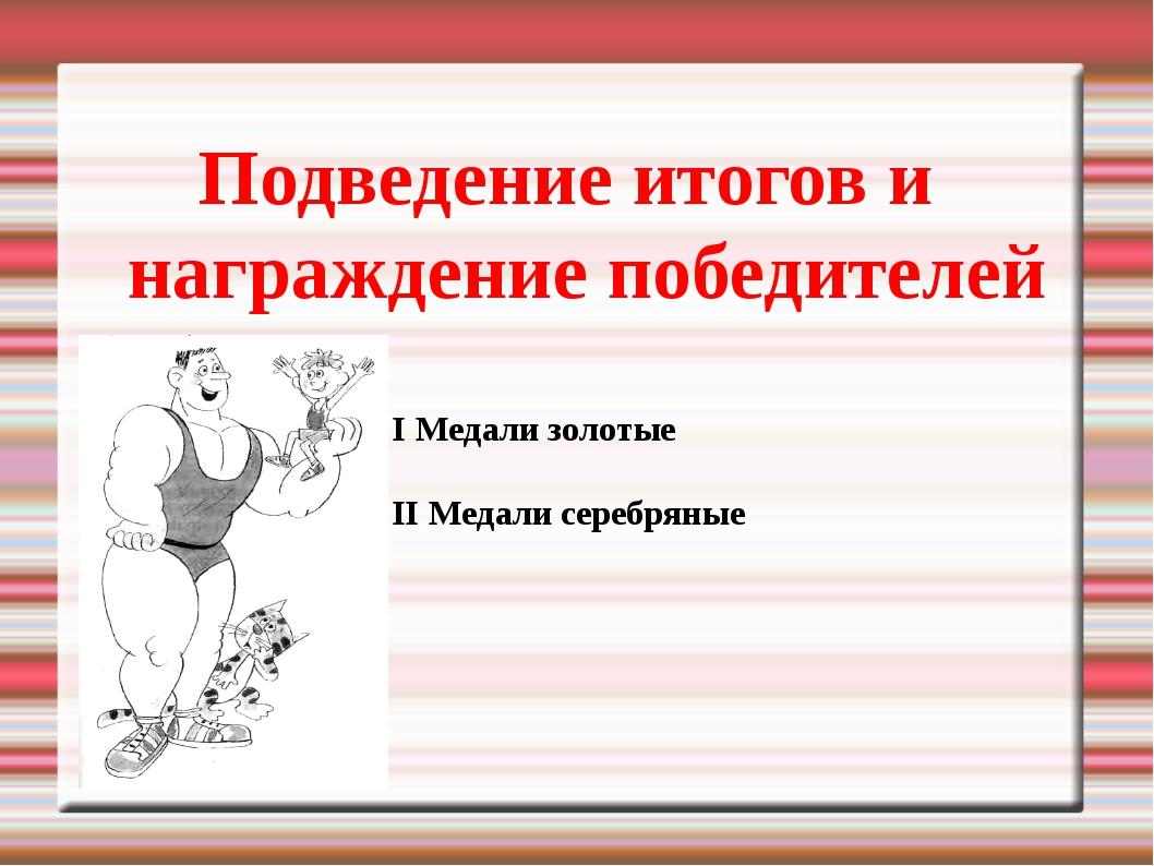 Подведение итогов и награждение победителей I Медали золотые II Медали серебр...