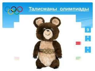 Билет на открытие олимпиады Большая ледовая арена (известная также как большо