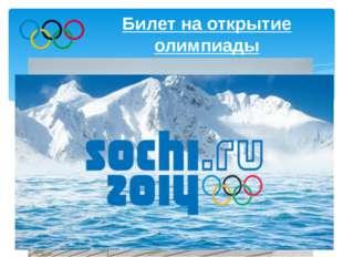 11 класс Лыжное двоеборье Максимальная длина лыж для лыжного двоеборья может