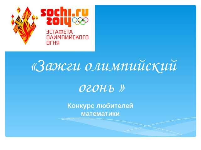 «Зажги олимпийский огонь » Конкурс любителей математики