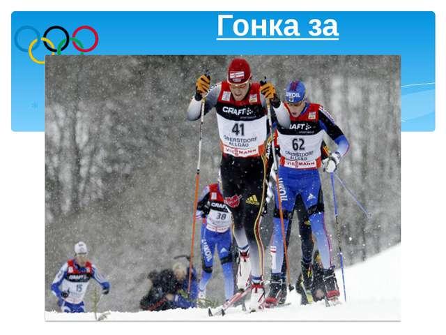 10 класс Лыжные гонки Ответ: 19 км/ч