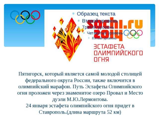 6,76 Пятигорск, который является самой молодой столицей федерального округа Р...