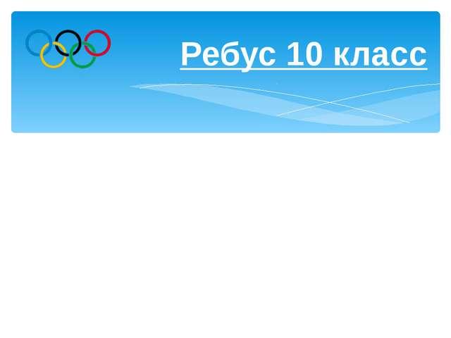 Талисманы олимпиады Ванкувер Пекин 9 10 11