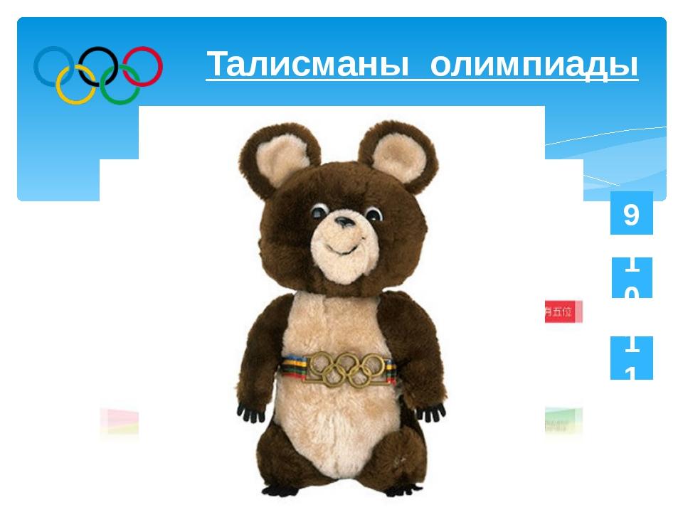 Билет на открытие олимпиады Большая ледовая арена (известная также как большо...