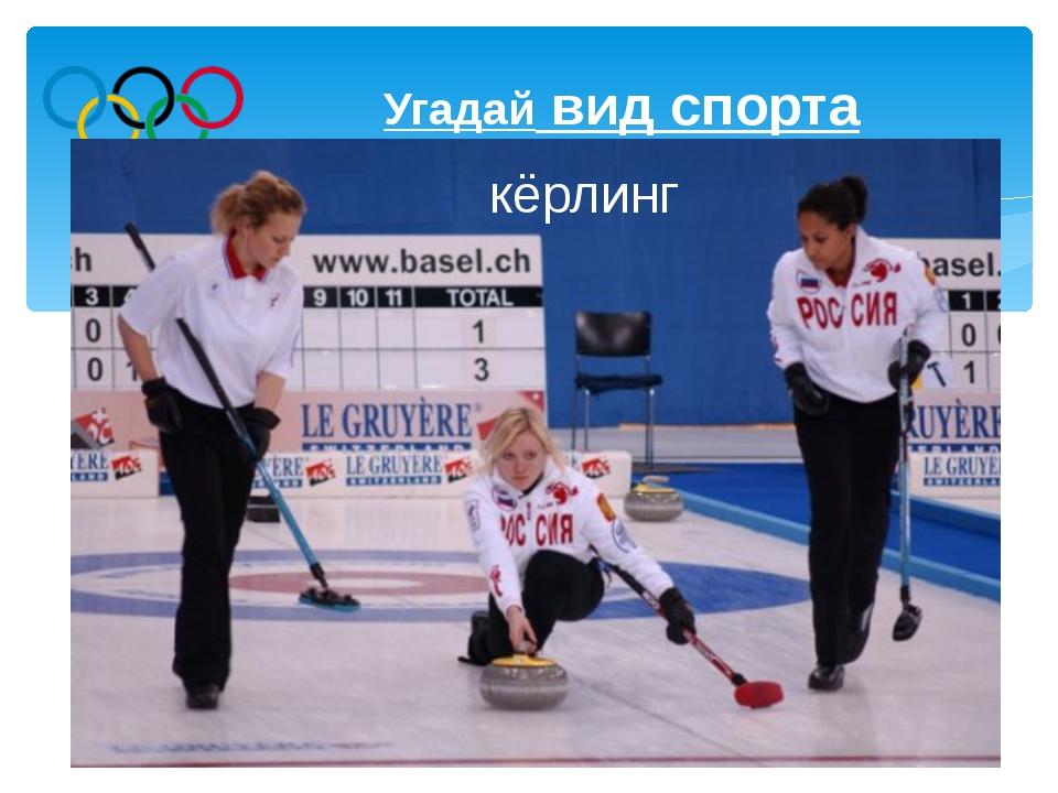 9 класс Хоккей За 10 лет своего существования сборная России по хоккею на чем...