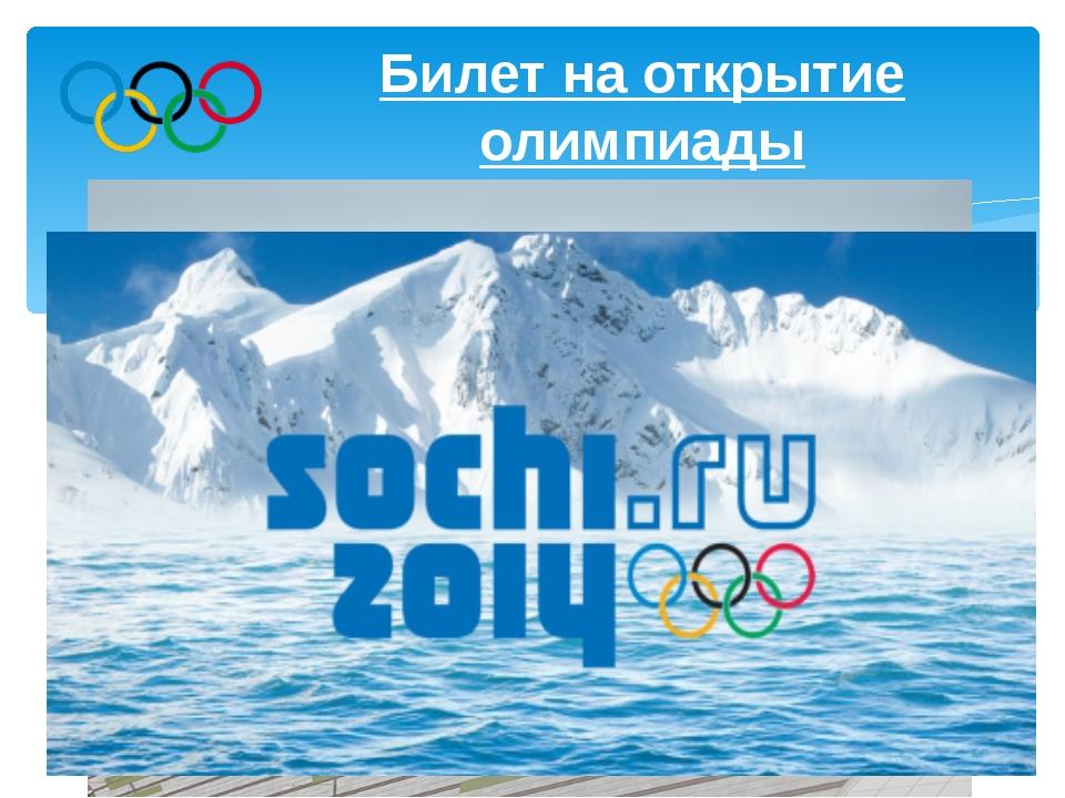 11 класс Лыжное двоеборье Максимальная длина лыж для лыжного двоеборья может...