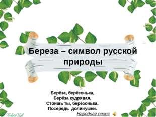 Береза – символ русской природы Берёза, берёзонька, Берёза кудрявая, Стоишь т